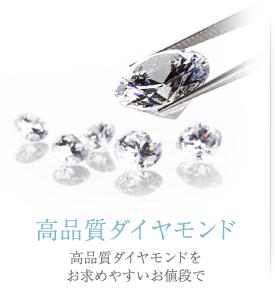 高品質ダイヤモンド