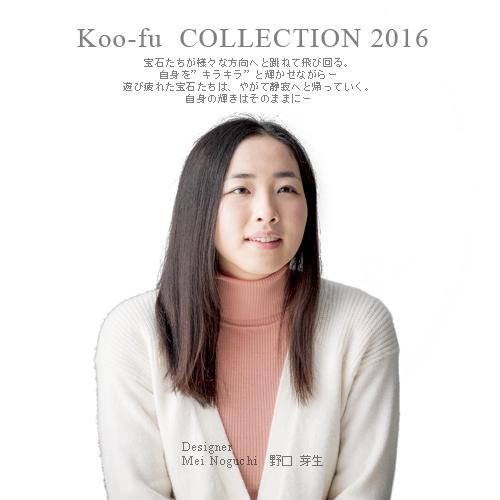Koo_fu2016_3