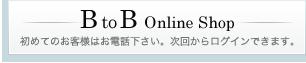 BtoBオンラインショッピング